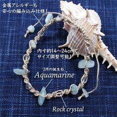 アクアマリン[藍玉]・誕生石ミサンガ