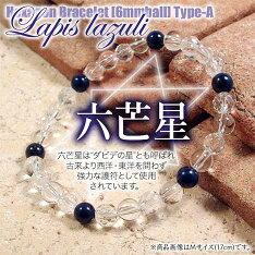 ラピスラズリ[瑠璃石]EX・六芒星ブレスレット◆6mm玉◆〜A-Type〜