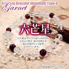 ガーネット[柘榴石]・六芒星ブレスレット◆6mm玉◆〜A-Type〜
