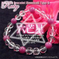 ルビー[紅玉]・六芒星ブレスレット◆8mm玉◆〜Type-A〜
