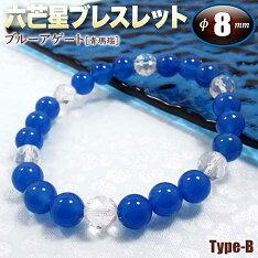 ブルーアゲート[青瑪瑙]・六芒星ブレスレット◆8mm玉◆〜Type-B〜