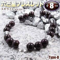 スギライト[杉石]EX・六芒星ブレスレット◆8mm玉◆〜Type-B〜
