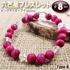 ピンクタイガーアイ[桃虎目石]・六芒星ブレスレット◆8mm玉◆〜Type-B〜