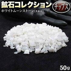 ホワイトムーンストーン[月長石]・鉱石コレクション◆チップス◆〈約50g入〉