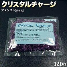 クリスタルチャージ・アメジスト[紫水晶]〈120g〉