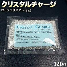 クリスタルチャージ・ロッククリスタル[水晶]〈120g〉