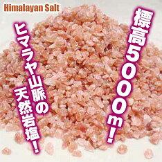 ヒマラヤ岩塩〈120g〉