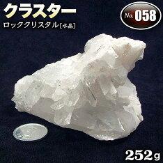 水晶クラスター◆No.058◆