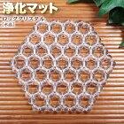 水晶浄化マット
