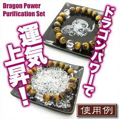 ドラゴンパワー浄化セット