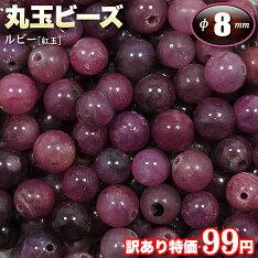【アウトレット】ルビー[紅玉]・丸玉ビーズ◆8mm玉◆〈1玉〉