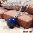 《12月の誕生石》ラピスラズリ[瑠璃石]ST・12mm丸玉ペンダント(ネックレス)◆チェーン仕様◆(メンズ/レディース/ペア)・パワー…