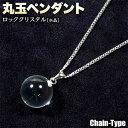 《4月の誕生石》ロッククリスタル[水晶]・12mm丸玉ペンダント(ネックレス)◆チェーン仕様◆(メンズ/レディース/ペア)・パワー…