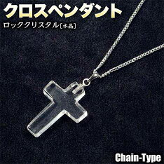 ロッククリスタル[水晶]・クロスペンダント◆チェーン仕様◆