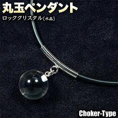 12mm丸玉ペンダント◆チョーカー仕様◆ロッククリスタル[水晶]