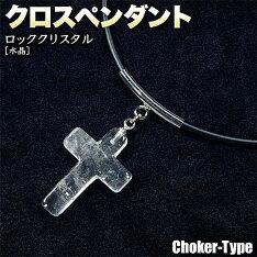 ロッククリスタル[水晶]・クロスペンダント◆チョーカー仕様◆