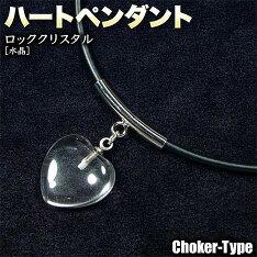 ロッククリスタル[水晶]・ハートペンダント◆チョーカー仕様◆