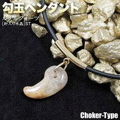 ルチルクォーツ[針入り水晶]ST・勾玉ペンダント◆チョーカー仕様◆