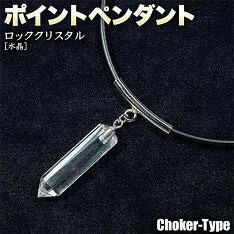 ロッククリスタル[水晶]・ポイントペンダント・S◆チョーカー仕様◆