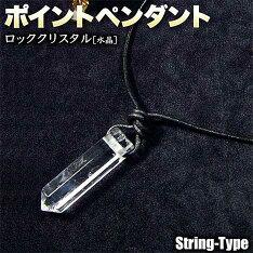 ロッククリスタル[水晶]・ポイントペンダント・L◆革紐仕様◆