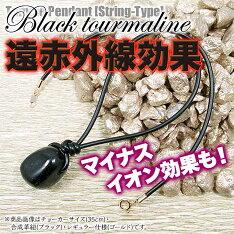 ブラックトルマリン[電気石]・タンブルペンダント◆革紐仕様◆