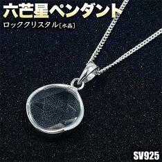 SV925六芒星ペンダント・ロッククリスタル[水晶]