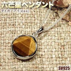 SV925六芒星ペンダント・タイガーアイ[虎目石]