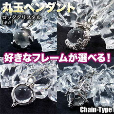 ロッククリスタル[水晶]・12mm玉ペンダント◆チェーン仕様◆