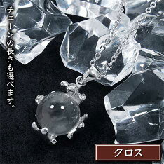 ロッククリスタル[水晶]・12mm玉ペンダント(クロス)◆チェーン仕様◆
