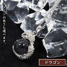 ロッククリスタル[水晶]・12mm玉ペンダント(ドラゴン)◆チェーン仕様◆