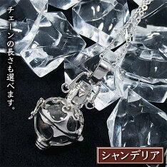 ロッククリスタル[水晶]・12mm玉ペンダント(シャンデリア)◆チェーン仕様◆