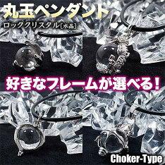 ロッククリスタル[水晶]・12mm玉モチーフペンダント◆チョーカー仕様◆