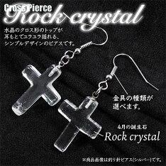 ロッククリスタル[水晶]・クロスピアス