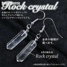 ロッククリスタル[水晶]・ポイントピアス〈1ペア〉