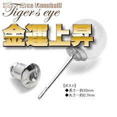 タイガーアイ[虎目石]・スタッドピアス◆8mm玉◆〈1ペア〉