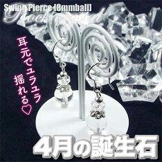 ロッククリスタル[水晶]・スイングピアス◆8mm玉◆〈1ペア〉