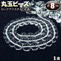 丸玉ビーズ◆8mm玉◆・ロッククリスタル[水晶]〈1連:約40cm〉