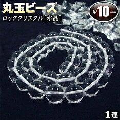 丸玉ビーズ◆10mm玉◆・ロッククリスタル[水晶]〈1連:約40cm〉