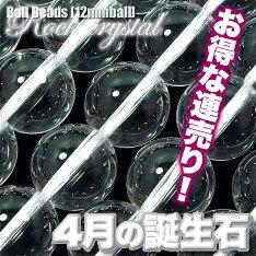 丸玉ビーズ◆12mm玉◆・ロッククリスタル[水晶]〈1連:約40cm〉