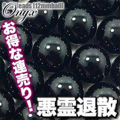 丸玉ビーズ◆12mm玉◆・オニキス[縞瑪瑙]〈1連:約40cm〉
