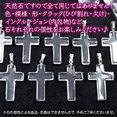 ロッククリスタル[水晶]・ペンダントトップ◆クロス◆