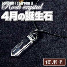 ロッククリスタル[水晶]・ペンダントトップ◆ポイント・L◆