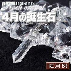 ロッククリスタル[水晶]・ペンダントトップ◆ポイント・S◆