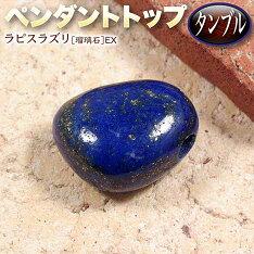 ラピスラズリ[瑠璃石]EX・ペンダントトップ◆タンブル◆