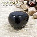 【好きな石が選べる】《10月の誕生石》ブラックトルマリン[電気石]・ペンダントトップ◆タンブル◆・パワーストーン…
