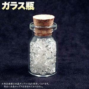 ☆チップスを入れてインテリアに♪!☆収納用品・ガラス瓶 パワーストーン専門店 プレゼント ギフト GRAVEL