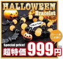 【お一人様二点限り】《Happy Halloween》ハロウィンブレスレット(ジャック・オ・ランタン/コウモリ)・ゴムタイプ(メンズ/レディ…