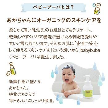 babybubaベビーブーバOriginalGiftSetギフトセット