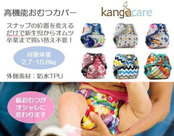 kangacareRumparoozOneSizeCover【pattern】カンガケアランパルーズワンサイズカバー(おむつカバー)【柄デザイン】