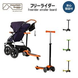 Mountain Buggyfreerider stroller boardマウンテンバギーフリーライダー【4色あり】